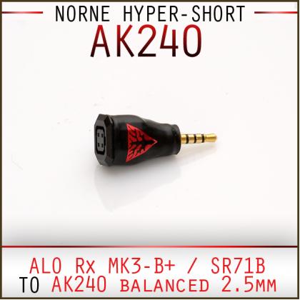 Norne Hyper-Short Adapter (RX-MK3-B+ / SR71B female to Astell & Kern 2.5mm balanced male)